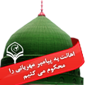 http://www.askquran.ir/add/mohamad.png