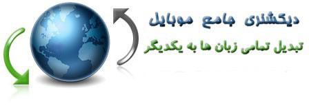 مجموعه کاملی از دیکشنری های موبایل ////////