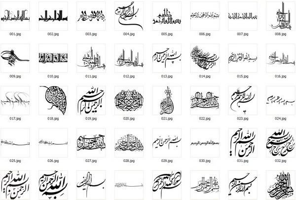 """/// مجموعه بیش از 500 تصویر """"بسم الله..."""" /// دانلود با  کیفیت عالی///"""
