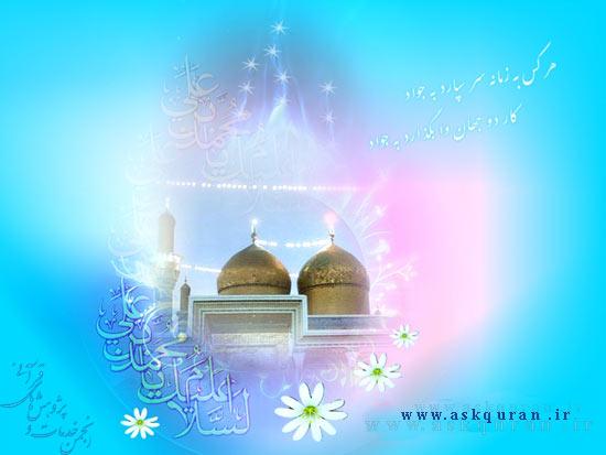 زینت بخشندگان ☻ تصاویر ویژه ولادت امام جواد ☻