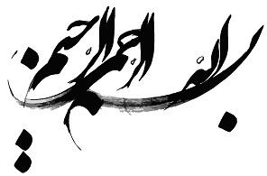 ویژه نامه ام المصائب - وفات حضرت زینب کبری سلام الله علیها و نیمه رجب المرجب