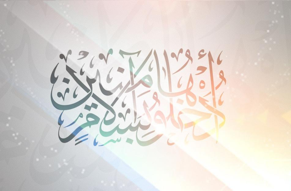 ویژه نامه ماه مبارک رمضان کانون گفتگوی قرانی