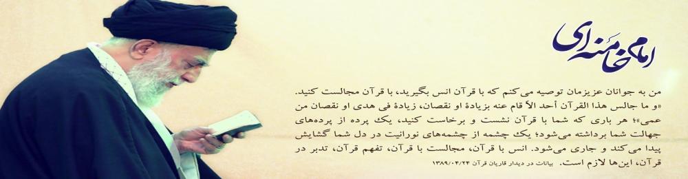 بهار قرآن - ویژه نامه حلول ماه مبارک رمضان 1397 کانون گفتگوی قرانی