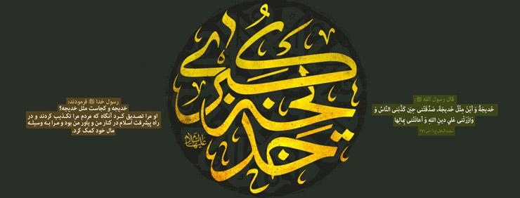 ویژه نامه ام المومنین -وفات حضرت خدیجه سلام الله علیها