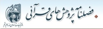 هرچي مجله  قرآني و ديني سراغ داري لينكش رو بزار اينجا