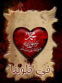 .:. مديحه هاي زيباي مبعث رسول اکرم(ص) .:.