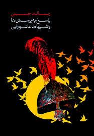 معرفی و دانلود جزئی دو جلدی رسالت حسینی (پاسخ به پرسشها و شبهات عاشورایی)