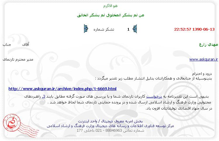 http://www.askquran.ir/gallery/images/10848/1_1.JPG