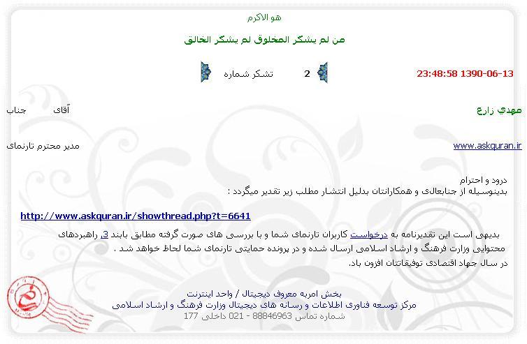 http://www.askquran.ir/gallery/images/10848/1_2.JPG