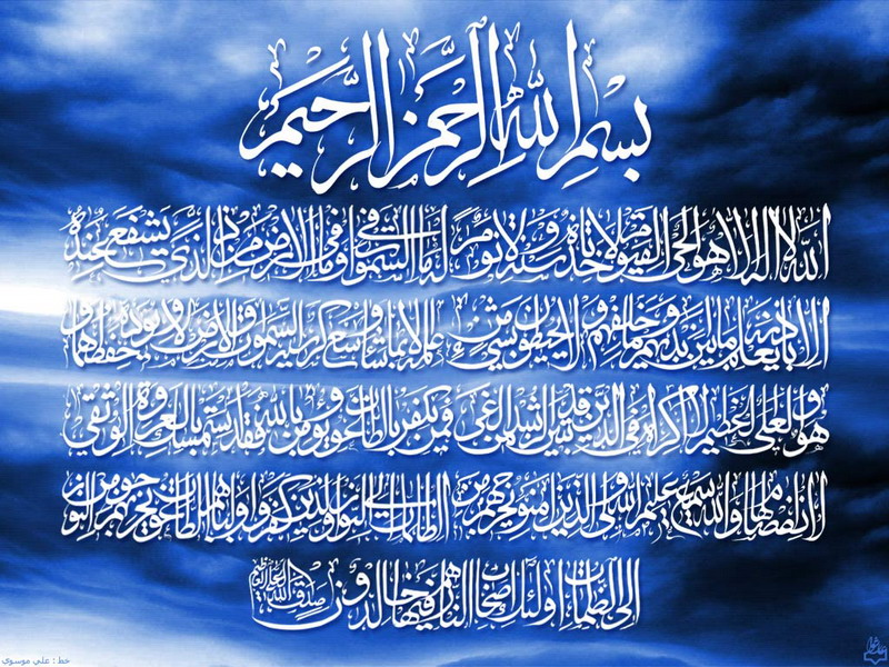 http://www.askquran.ir/gallery/images/12311/1_Ayatolkorsi_1.jpg