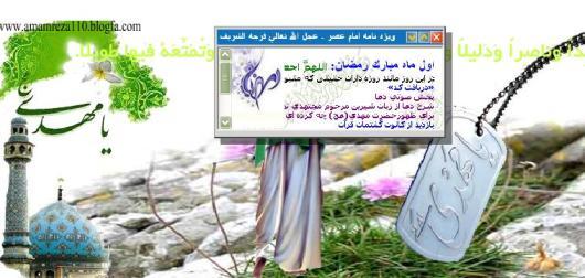 « كد نمايش خودكار ادعيه ماه مبارك رمضان در وبلاگ»
