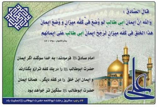 خورشید حجاز: ویژه نامه رحلت ابوالائمه حضرت ابوطالب علیه السلام