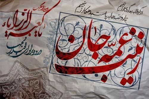 تصاویر در سوگ رحلت جانگداز ام المصائب حضرت زینب کبری سلام الله علیها