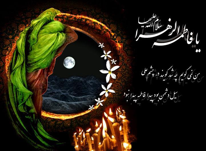 Image result for تصاویر شهادت ایام فاطمه