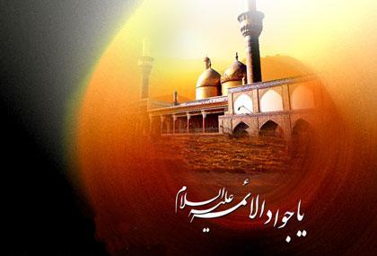 ::๑۩๑:: آلبوم تصویری شهادت جواد الائمه،امام محمد تقی(ع) ::๑۩๑::