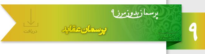 ویترین نرم افزار های تخصصی کانون گفتگوی قرآنی