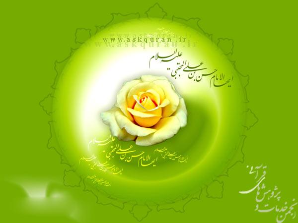 تصویر عشق. تصویر گرافیکی بسیار زیبایی به مناسبت ولادت کریم اهل بیت !!! حسن مجتبی