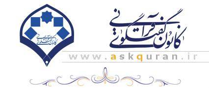 آیا قرآن نیاز به تفسیر دارد؟