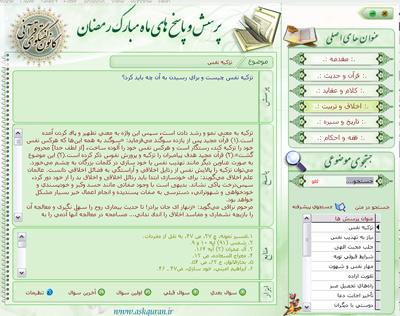 ♣ نرم افزار های تولید گفتگوی قرآن اسک قرآن ♣