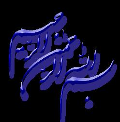 ۞ تصاویری از آیات مبارک قرآن ۞