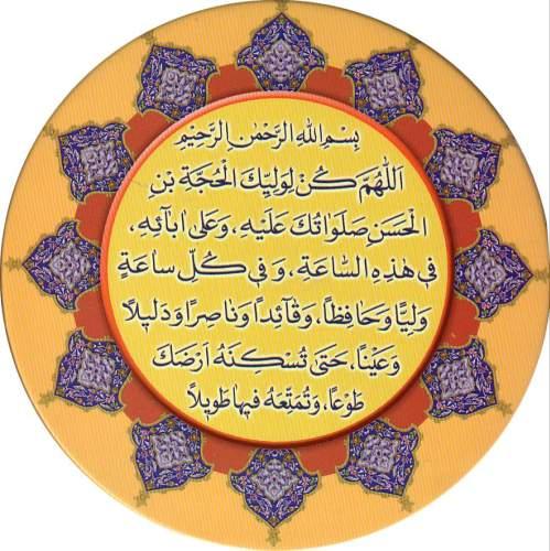 مرکز دانلود ایران دانلود دعای و ترجمه دعای کمیل