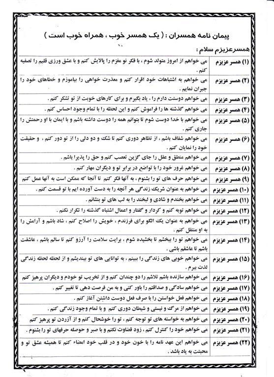 پیمان نامه همسران