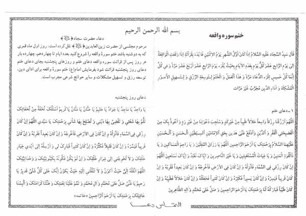 ختم سوره مشلول نمایش مشخصات: صدفی - كانون گفتگوی قرآنی