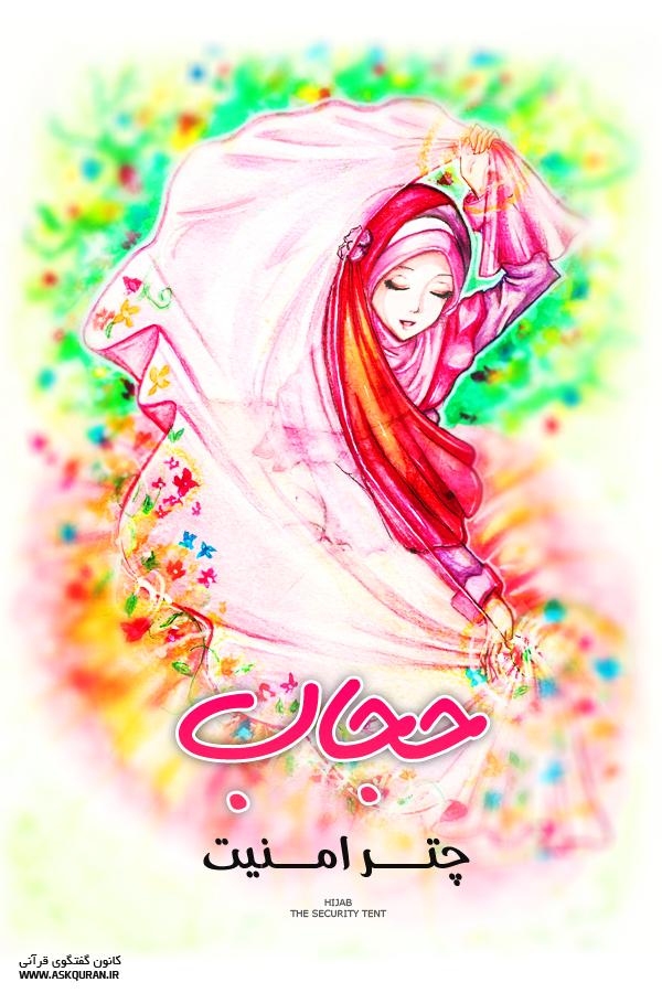 1_hijab-2.jpg (600×900)