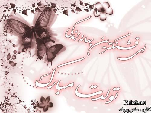 صفحه اصلي - گالري تصاویر - تولدت مبارک