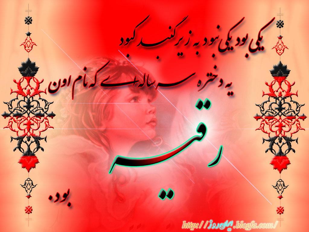 http://www.askquran.ir/gallery/images/43506/1_roghaih_jan.jpg