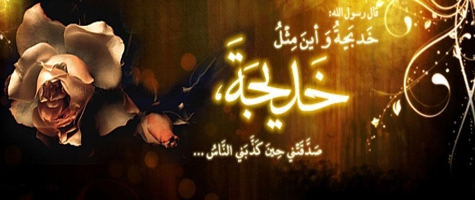 http://www.askquran.ir/gallery/images/45970/1_h.khadije.jpg