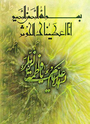 http://www.askquran.ir/gallery/images/47620/1_fatemeh3.jpg