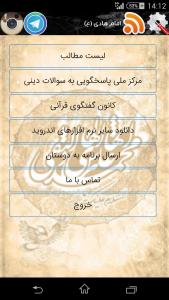 دانلود نرم افزار پرسش و پاسخ درباره امام هادی (ع) برای اندروید