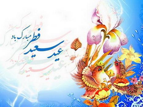 پیامک  تبریک عید فطر 96