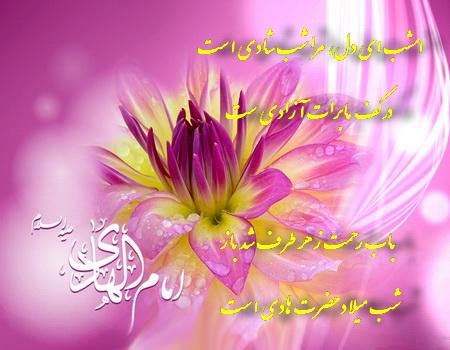 ولادت حضرت علی النقی امام هادی علیه السلام مبارک . سیدعلی افشاری