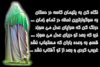 پيامك هاي شبهاي قدر و تسليت شهادت حضرت علي (ع)
