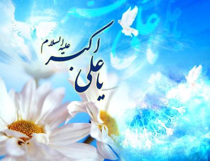برگزيده ترين جوان ✿ ویژه نامه میلاد پر برکت حضرت علی اکبر (ع) و روز جوان