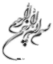 ۩✿۩ خوشههایی از فضایل امام سجاد (ع) ۩✿۩