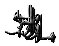 ۩✿۩ پیامک ویژه شهادت سیدالشهداء ابا عبدالله الحسین علیه السلام ۩✿۩