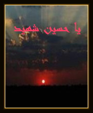 [تصویر:  1_moharam-aashoora__84_.jpg]