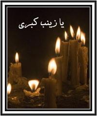 [تصویر:  1_moharam-aashoora__86_.jpg]