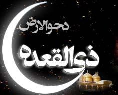 نماز ماه ذی القعده