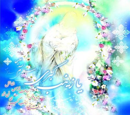 میلاد حضرت زینب (س) و روز پرستار مبارک . نوای دل