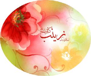 [تصویر:  1_veladat_hazratezeynab_png__10_.png]