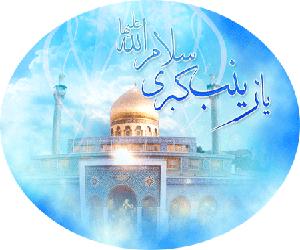 [تصویر:  1_veladat_hazratezeynab_png__4_.png]