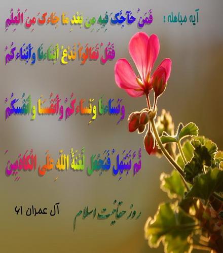 مباهله روز اثبات حقانیت اسلام ومعرفی اهل بیت رسول الله(ص)