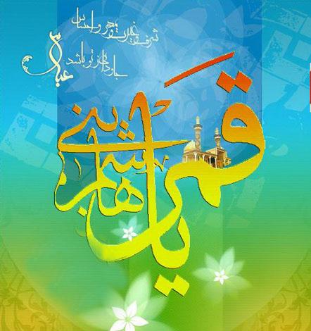گروه قرآنی تلگرام