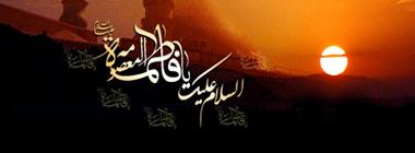 ๑۩۞۩๑ویژه نامه رحلت جانسوز کریمه اهل بیت سلام الله علیها๑۩۞۩๑