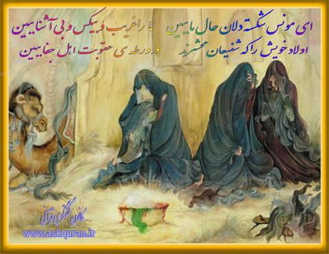 Muharram_-_moharam_-_hossini_-_mah_moharram_-_hossin_-_ashora_-_ashura_-_ashoora_-_karbala_-_mooharram_-_shahdat_-_mooharam_-_emam_hosin