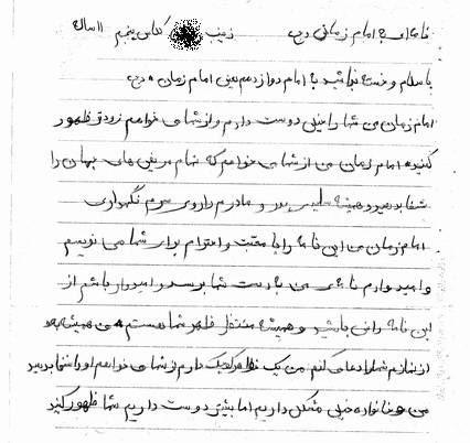 نامه ای به امام زمان
